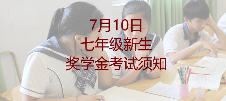 2016秋季七年级新生7月10日奖学金考试须知
