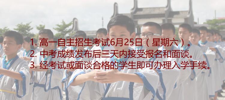 2016年秋季高一自主招生简章——湛江市北大附属实验学校