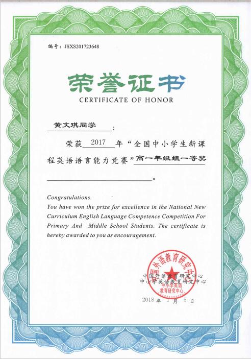 湛江北附:应届生黄文琪是我市今年唯一一位进入全省文科前20名的高分生