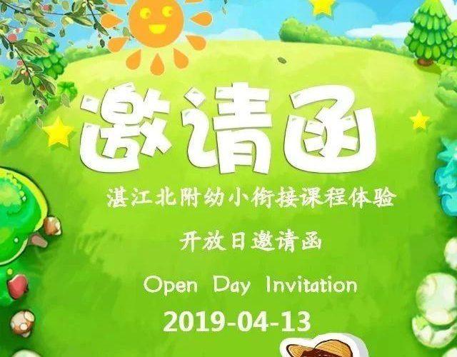 湛江北附:小学部开放日邀请函