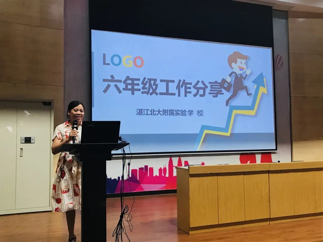 湛江北附:小学部 | 2019-2020学年第二学期教职工期末总结大会