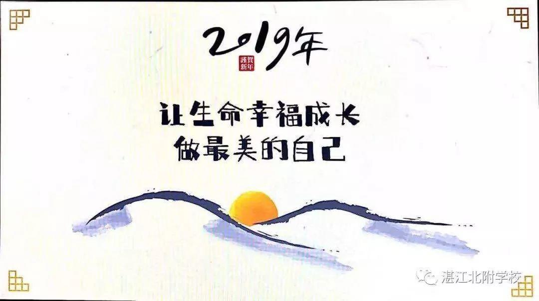 湛江北附:小学部新生入学攻略