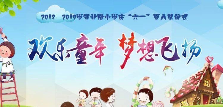 """湛江北附:成长一夏–我们的""""六一""""儿童节"""