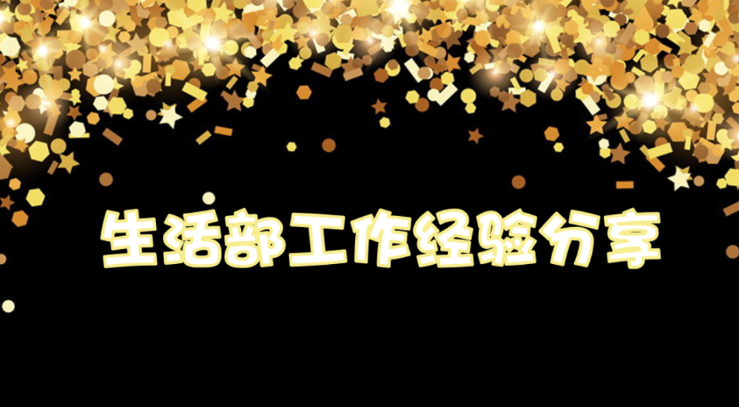 湛江北附:小学部   2019-2020学年第二学期教职工期末总结大会