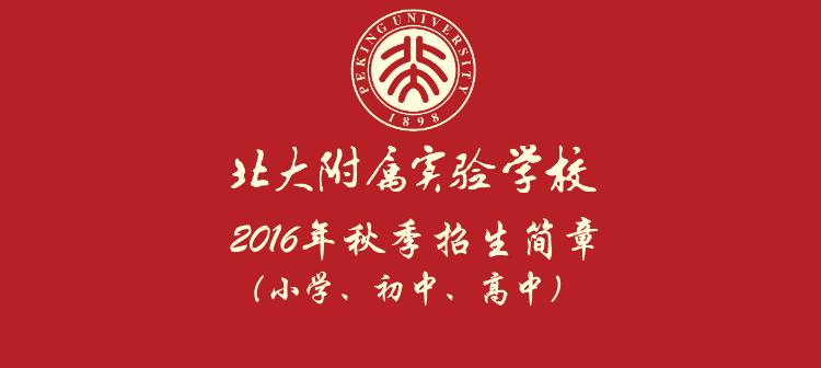 湛江北大附属实验学校2016年秋季招生简章(小学、初中、高中)