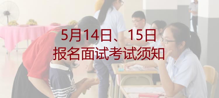 5月14日、15日报名参加面试考试须知——北大附属实验学校