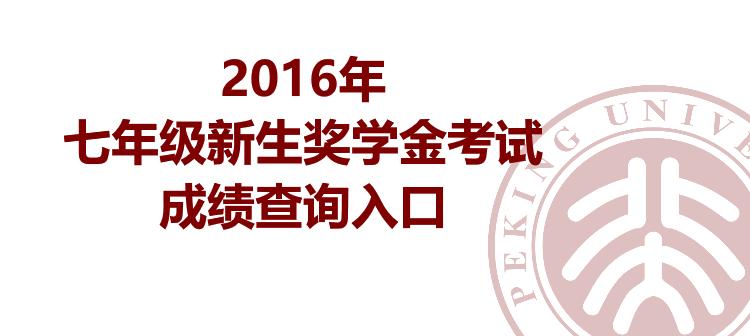 2016年七年级新生奖学金考试查询入口