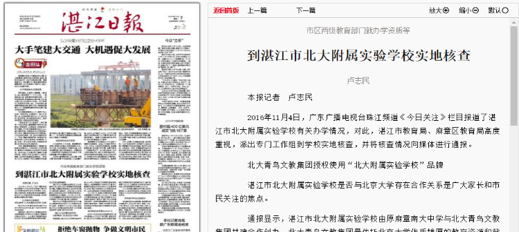转载湛江日报:市区两级教育部门就办学资质等到湛江市北大附属实验学校实地核查