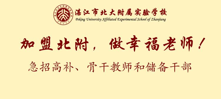 湛江市北大附属实验学校2017年骨干教师招聘启事