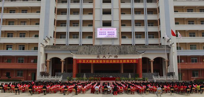 湛江市北大附属实验学校2017年秋季高一招生简章