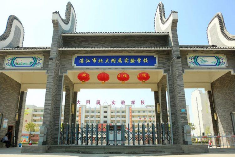 湛江市北大附屬實驗學校2018年招生啟事