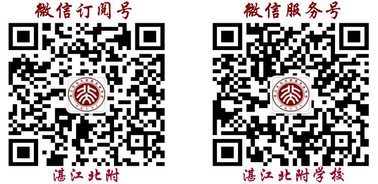 湛江市北大附屬實驗學校微信二維碼
